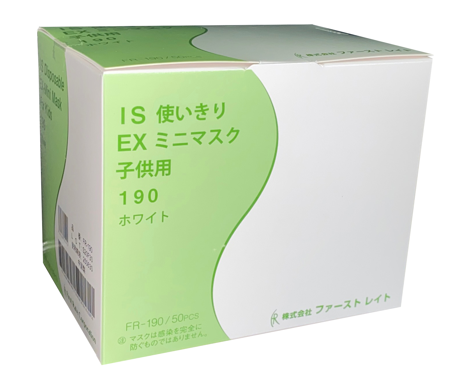 IS 使い切り 幼児用EXミニマスク 50枚入×40箱/ホワイト
