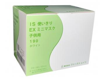 【幼児用】IS 使い切り EXミニマスク 50枚入(3層構造)