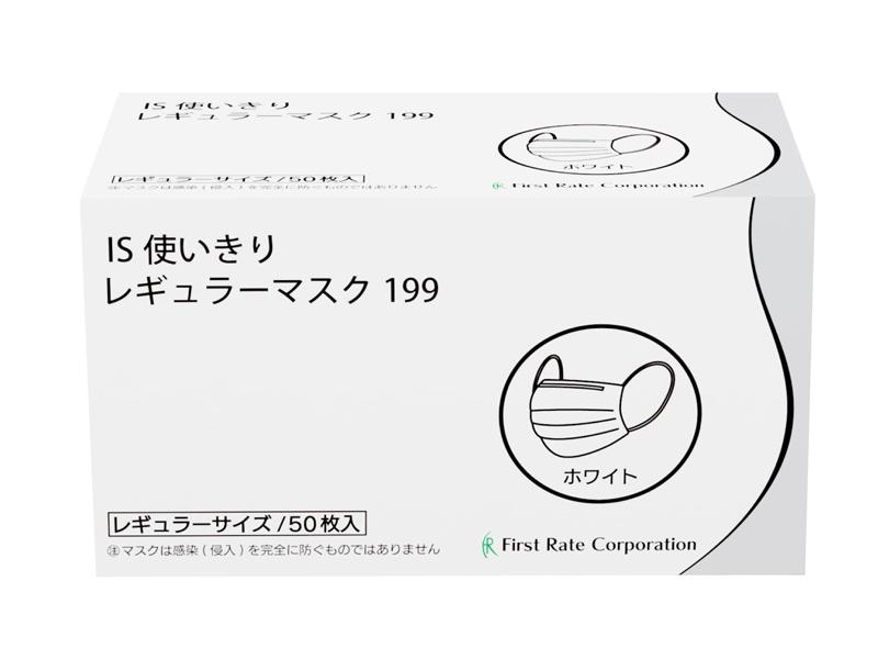 IS 使い切りマスク199 50枚入×40箱/ホワイト(旧アイソレーション・レギュラーマスク)