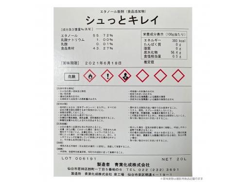 シュッとキレイ 20L(非危険物アルコール製剤)