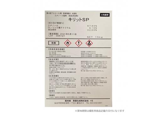 キリッとSP 15kg(アルコール製剤)