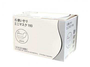 【女性・お子様むけ】IS 使い切りミニマスク193/50枚入(3層構造)