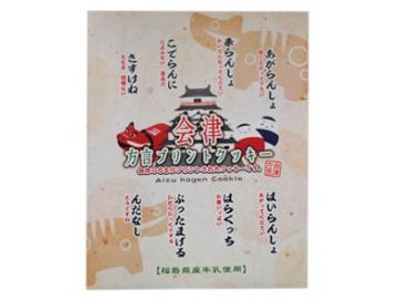 会津方言プリントクッキー (大) 28枚入り