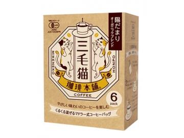 三毛猫珈琲本舗 陽だまりオーガニックブレンド コーヒー 1箱(6パック)