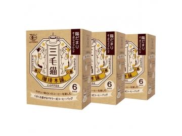 三毛猫珈琲本舗 陽だまりオーガニックブレンド コーヒー 3箱