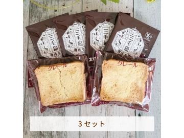 ちょこっとセットE(3セット) パン屋さんのラスク シュガー 三毛猫珈琲 お土産 ご当地 福島