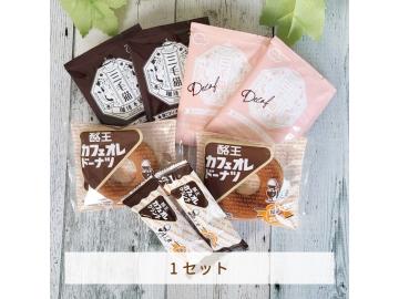 ちょこっとセットI(1セット) 酪王カフェオレスイーツ 三毛猫珈琲 お土産 ご当地 福島