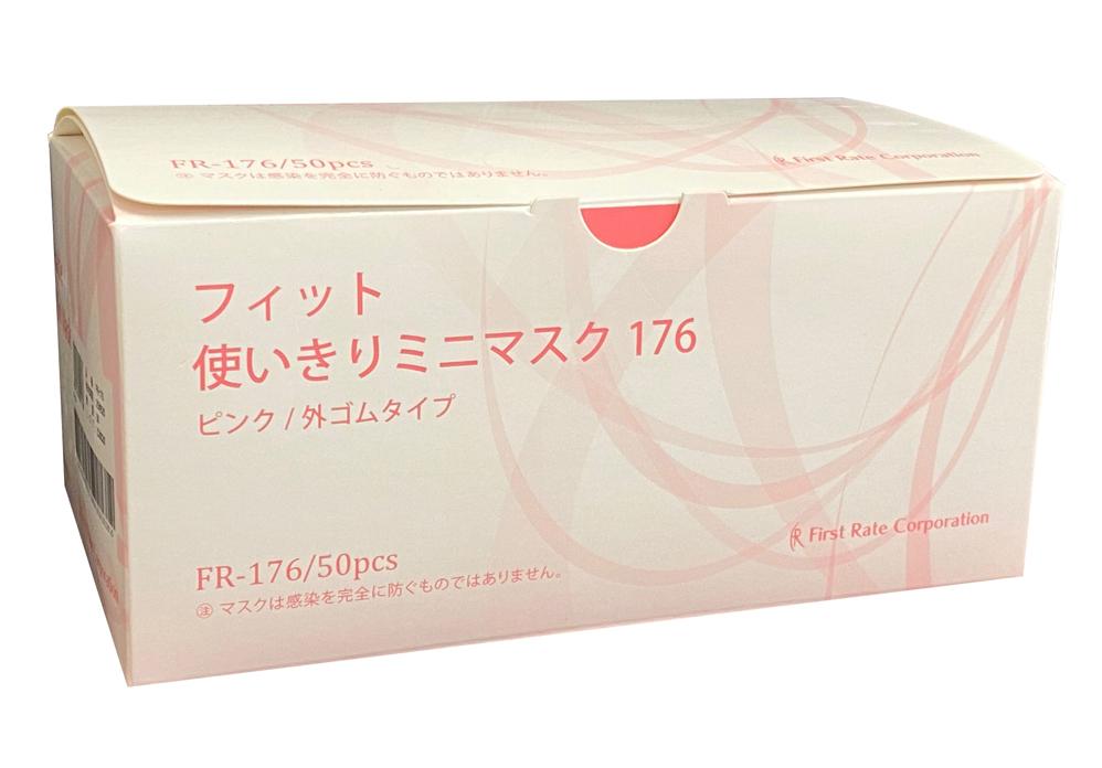 フィット使いきりミニマスク176 50枚入×40箱/ピンク