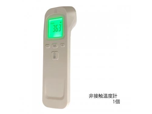 非接触体温計セット(体温計+消毒液+マスク)