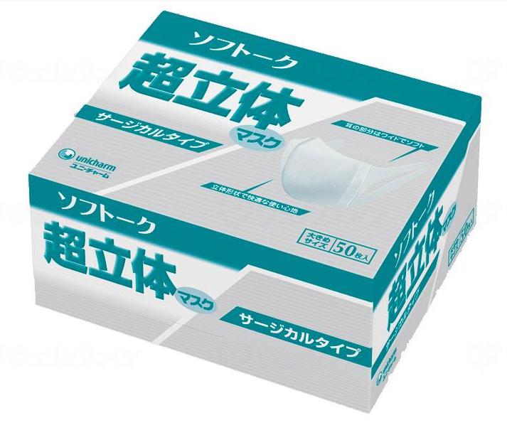 ソフトーク 超立体マスク サージカルタイプ 大きめ 50枚入×12箱(日本製)