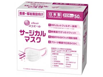 【女性・お子様むけ】エリエール ハイパーブロックマスク サージカルタイプ 小さめ50枚入(日本製)