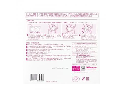 【セール】エリエール サージカルマスク 小さめサイズ50枚入(旧ハイパーブロックマスク)