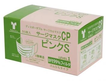 サージマスクCP 50枚入/ピンクS