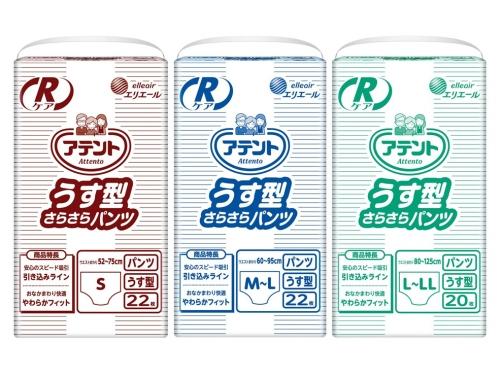 【セール品】アテント Rケアうす型さらさらパンツ(約2回分吸収)