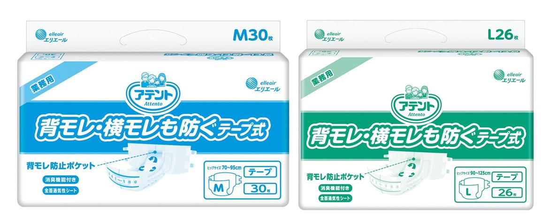 アテント テープ式 背モレ・横モレも防ぐ 2袋入(約5回~7回分吸収)