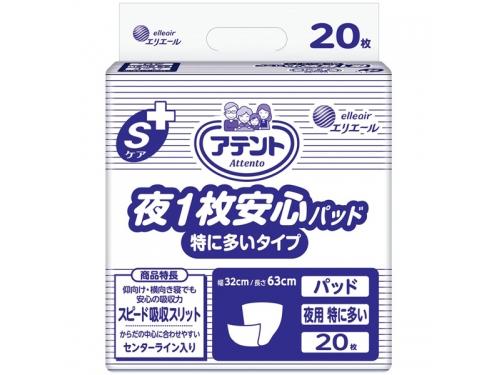 【セール品】アテント Sケア夜1枚安心パッド 特に多いタイプ 20枚入(約8回分吸収)