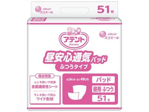 【セール品】アテント 昼安心通気パッド ふつうタイプ51枚入(約2〜3回分吸収)