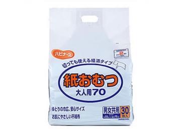 ハビナース 紙おむつ大人用70/30枚入(約2回分吸収)