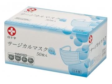 サージカルマスク ブルー 50枚入 日本製