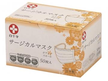 サージカルマスク ホワイト(スモール)50枚入 日本製