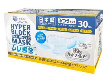 【セール】エリエール ハイパーブロックマスク ムレ爽快 ふつう30枚入