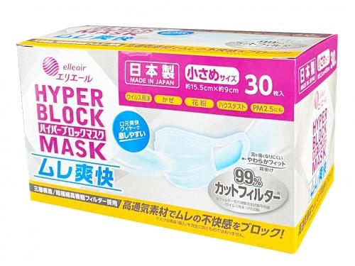 【セール】エリエール ハイパーブロックマスク ムレ爽快 小さめ30枚入