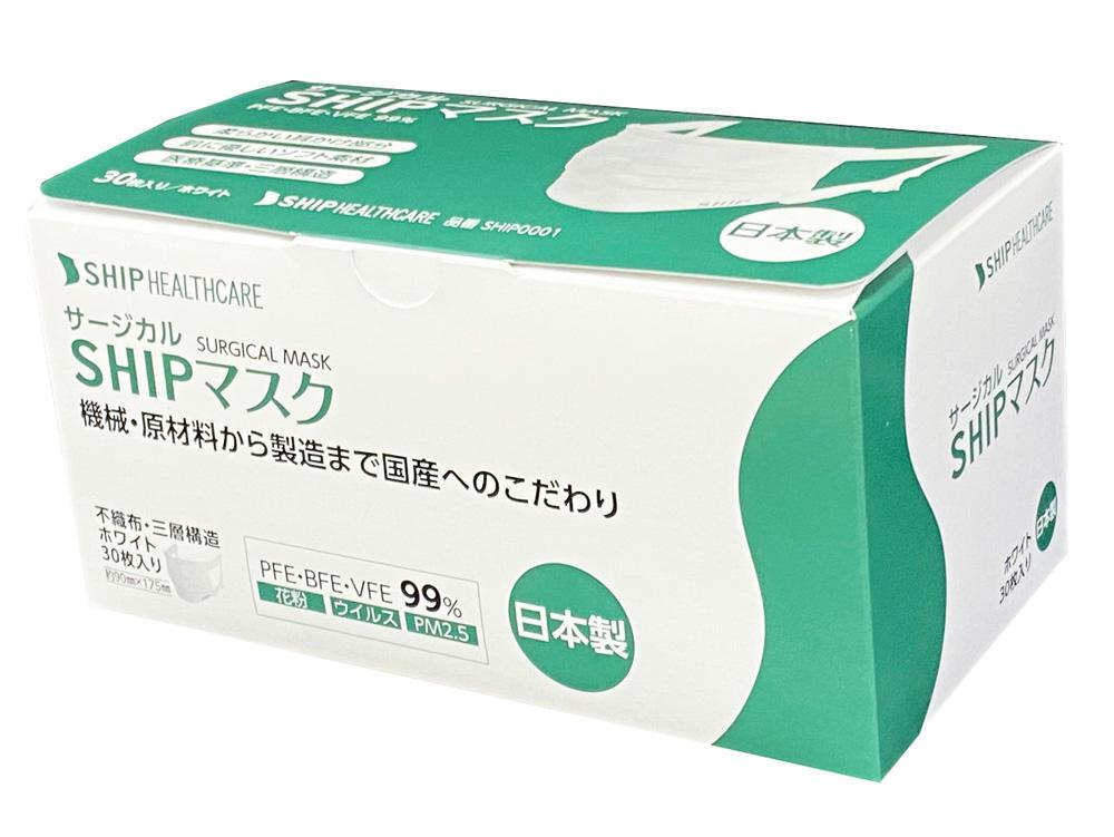 サージカル SHIP マスク 30枚入×24箱/ホワイト(日本製)