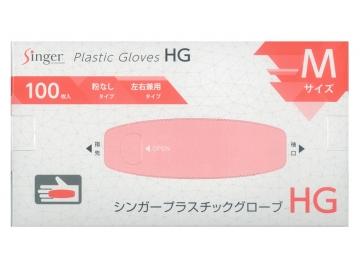 シンガー プラスチックグローブHG 100枚入×20箱 粉なしプラスチック手袋