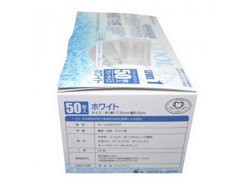 【特価】TSUBASA サージカルマスク持続冷感 50枚入(日本製)