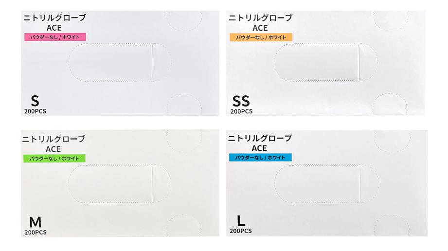 ニトリルグローブACE(エース)/ホワイト 200枚入×10箱  粉なしニトリル手袋
