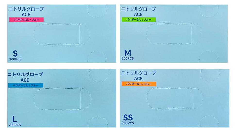 ニトリルグローブACE(エース)/ブルー 200枚入×10箱  粉なしニトリル手袋