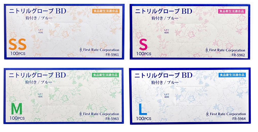 ニトリルグローブBD/ブルー 100枚入×10箱  粉付きニトリル手袋