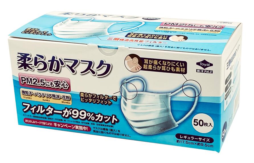 【特価】柔らかマスク レギュラーサイズ 50枚入