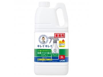業務用キレイキレイ除菌・ウイルス除去スプレー 2L