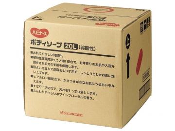 ハビナース ボディソープ 20L(弱酸性)