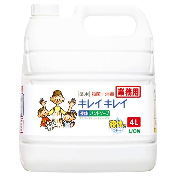 ライオン 業務用キレイキレイ薬用 ハンドソープ 4L×3本