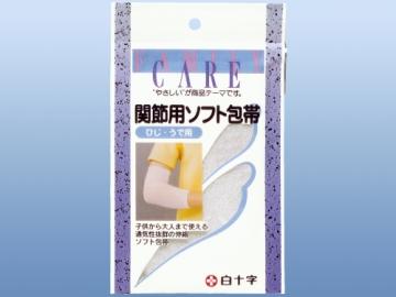 FC関節用ソフト包帯