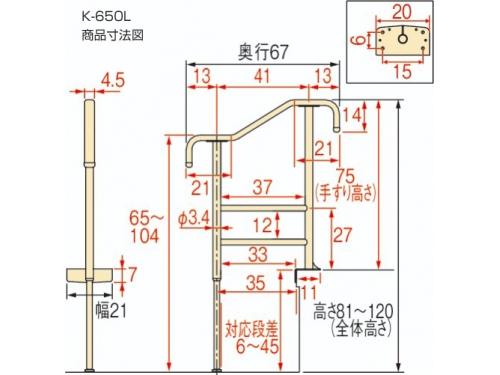 安寿 上がりかまち用手すり K-650L/K-650F