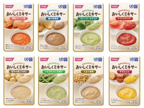 【8月のお買得品】 おいしくミキサー おかず8種詰合せ (24食)