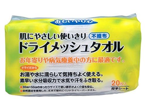 おもいやり心 介護用ドライメッシュタオル (20枚入)