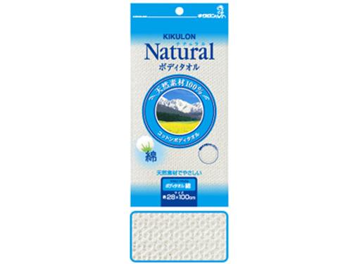 キクロン 綿100%ファインボディタオル(10枚入り)