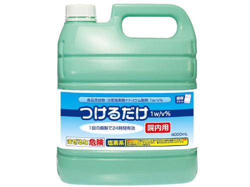 つけるだけ (食品添加物:次亜塩素酸ナトリウム製剤 1w/v%) 院内用 4000ml
