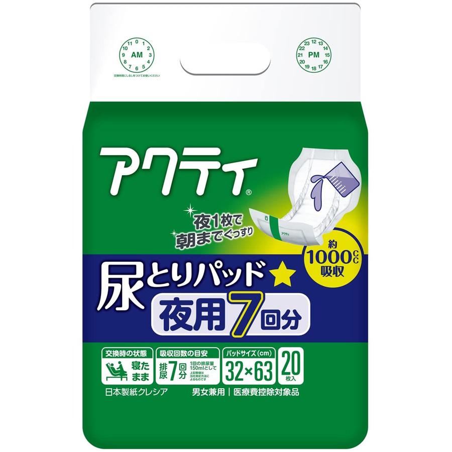 【セール】アクティ 尿とりパッド 夜用7回分吸収 20枚入(約7回分吸収)