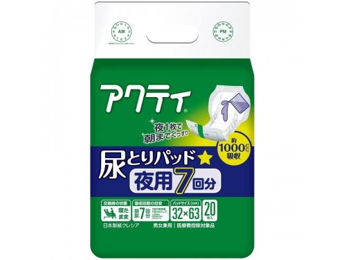 アクティ 尿とりパッド 夜用7回分吸収 20枚入(約7回分吸収)