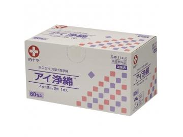 アイ浄綿 60包入(滅菌済)目のまわり専用清浄綿