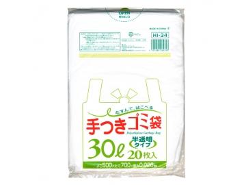 手つきゴミ袋 30L 半透明 20枚入