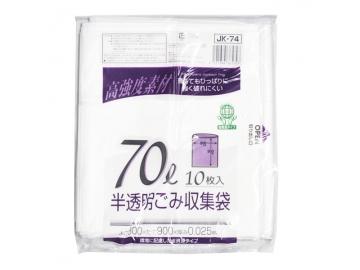 半透明ごみ収集袋 70L 10枚入