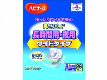 ハビナース 尿とりパッド長時間用・夜用ワイドタイプ 26枚入(約4回分吸収)