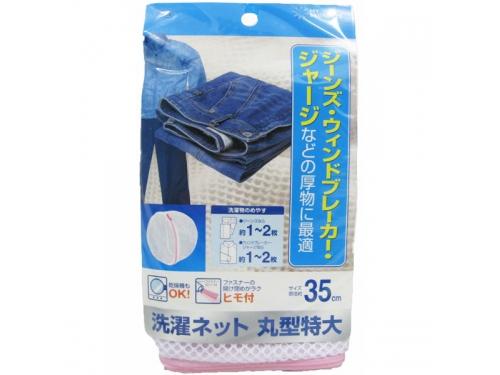 ML2 洗濯ネット 丸型 特大 直径35cm