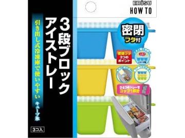3段ブロック アイストレー 6個取×3個組